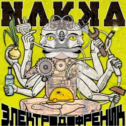 "NAKKA ""Электродофреник"" CD"